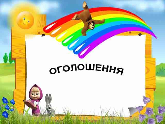 """Персональный сайт ДНЗ№6 """"Білочка"""" - Дошка оголошень"""